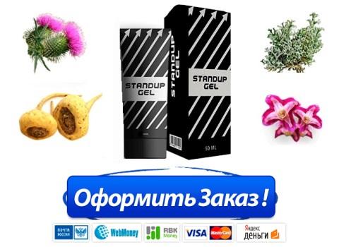 Как заказать Где в Нижнекамске купить крем Standup Gel